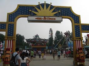 国色天香游乐场大门