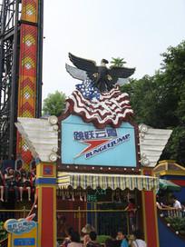 美国国旗与鹰派标志