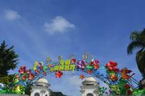 云台花园门口标志