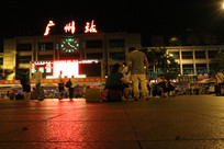 夜幕下的广州火车站