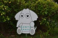爱护花草标语小象造型