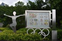 体育奥运造型公告宣传栏