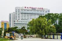 沈阳解放军第四六三医院与公园