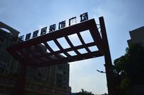 天健家居装饰广场标志