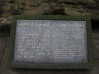 康熙游山摩崖石刻