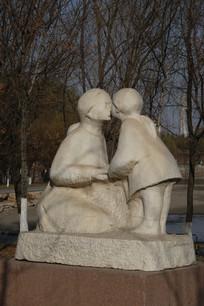 石雕母子情亲吻