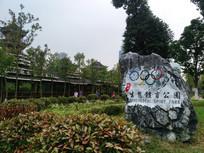 贵州生态体育公园
