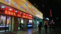 黎平珠宝城夜景