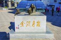 沈阳中街岁月流金雕塑