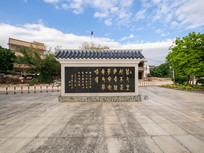 邓演达纪念园书法影壁