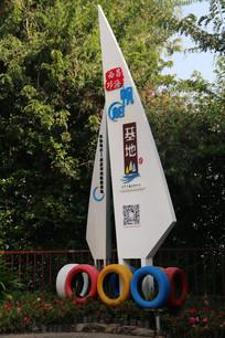 翻船基地船帆雕塑