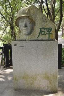 碑的人物雕塑作品