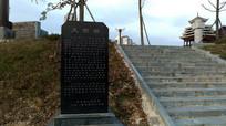 公园里的台阶和石碑