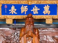 孔子像与万世师表牌匾