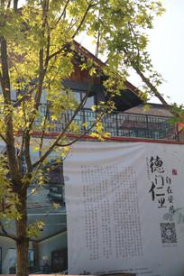 枫树背后的中式别墅