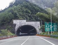 高速隧道入口