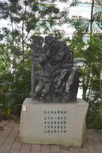水仙开爷孙乐雕塑作品