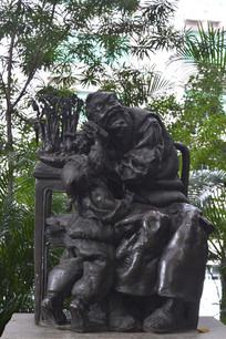 水仙开爷孙乐青铜雕塑