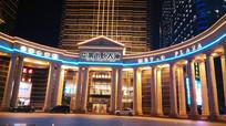 中国市长大厦夜景