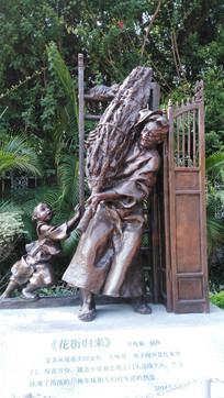 花街归来雕塑