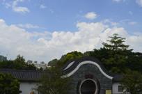 蓝天白云神农草堂抱朴园