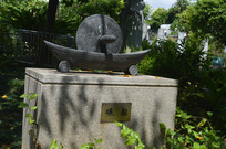 碾药器具碾船雕塑