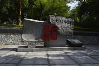 唐大禧雕塑园园匾和印镌