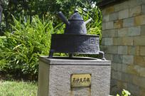 药炉及药锅雕塑作品