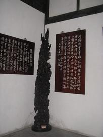 根雕与墙上的书法雕刻作品