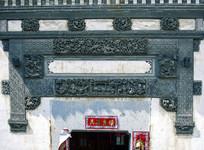 砖雕徽派建筑门雕