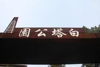 白塔公园大门