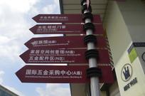 广州天健广场指路牌