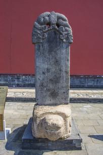 沈阳故宫元代沈阳路城隍庙碑
