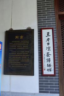 王老吉凉茶博物馆馆内景观