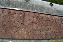 医史浮雕墙