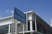 广州市园林机动车检测站