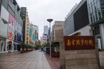 南京路步行街早晨