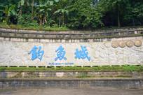 合川钓鱼城之战浮雕墙