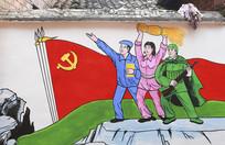 民间壁画墙绘 -党的指引