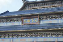广州中山纪念堂大礼堂建筑