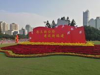建设新福建口号广场红旗景观