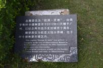 欧洲亚洲雕塑解说碑文