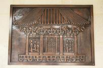 白塔博物馆六人动作壁雕