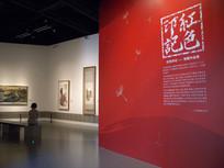 红色印记摄影展览