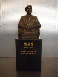 刘海粟铜像