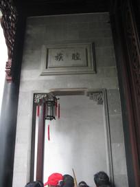 徽派建筑高墙与拱门