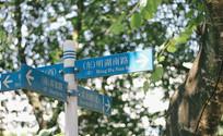 暨南大学的指路牌
