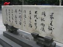 苏堤背后的书法刻碑