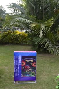云台花园草地立牌及绿植