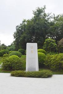 云台花园谊园标志石碑景观